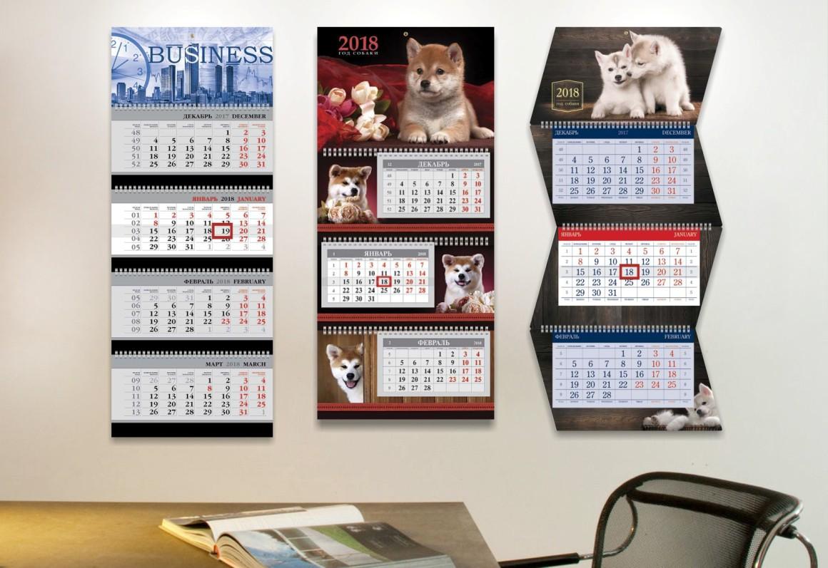 Печать квартальных календарей в Москве