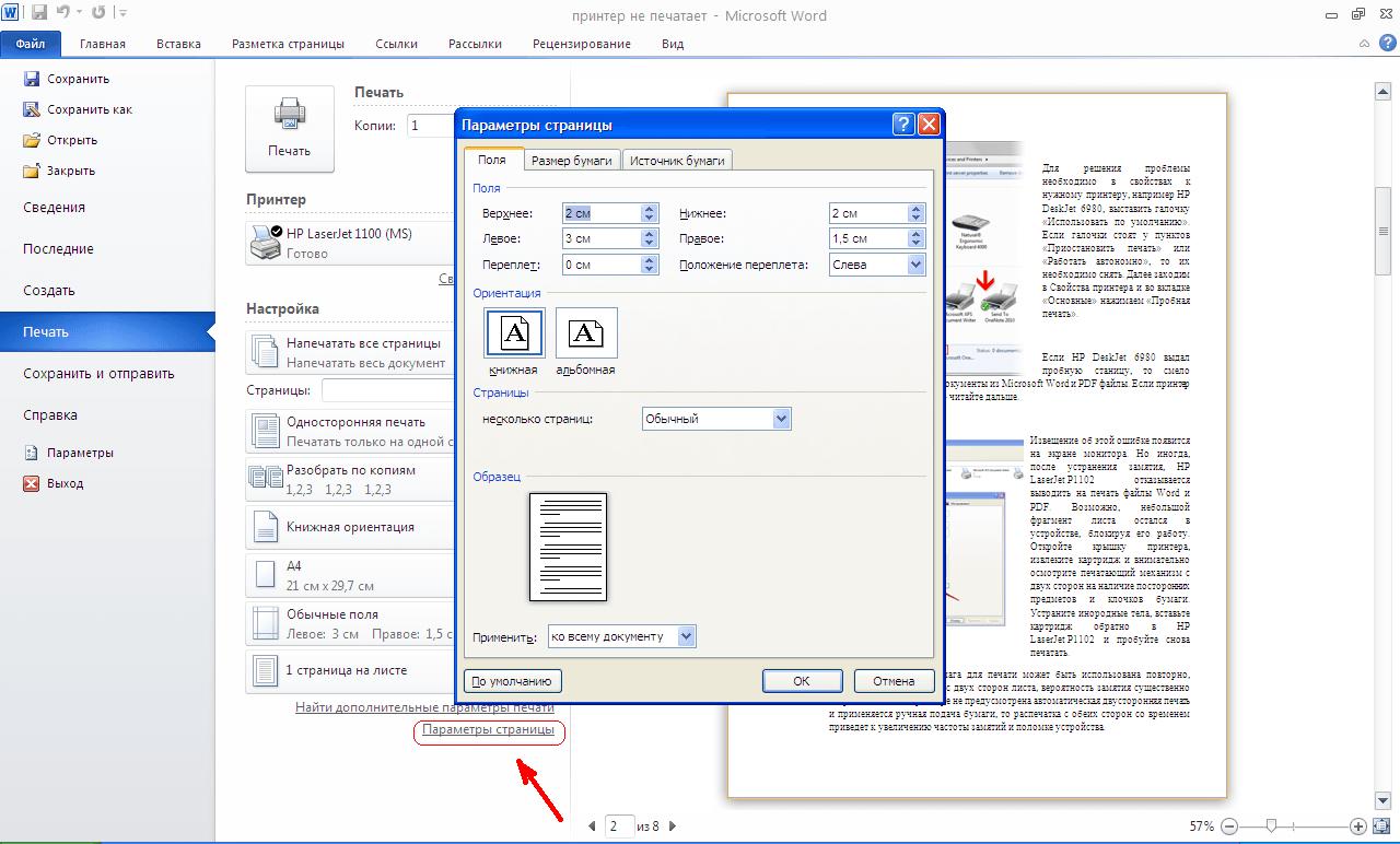 В какой программе напечатать текст?