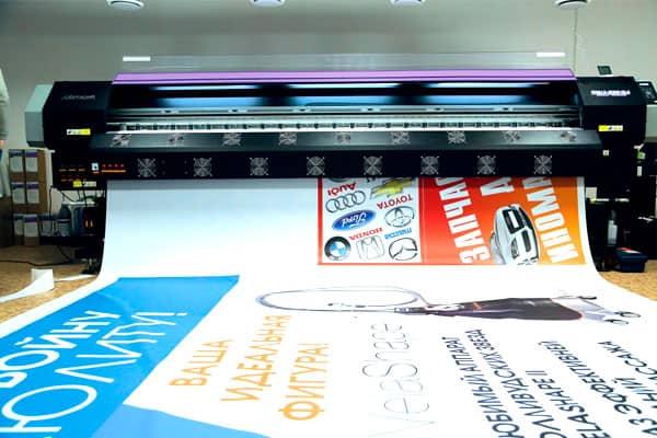 Виды широкоформатной печати