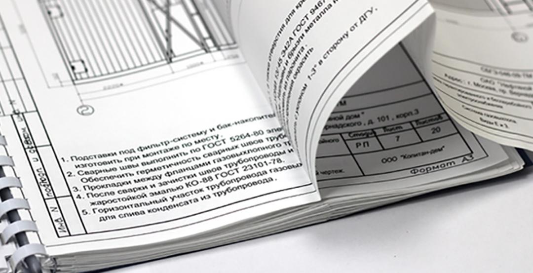 Брошюровка проектной документации