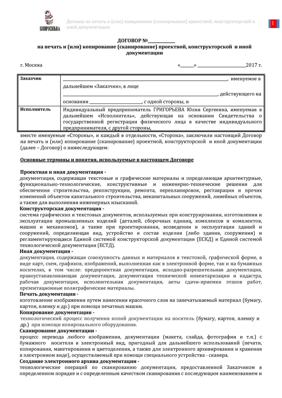 типовой договор на услуги ксерокопирования, 1 стр.
