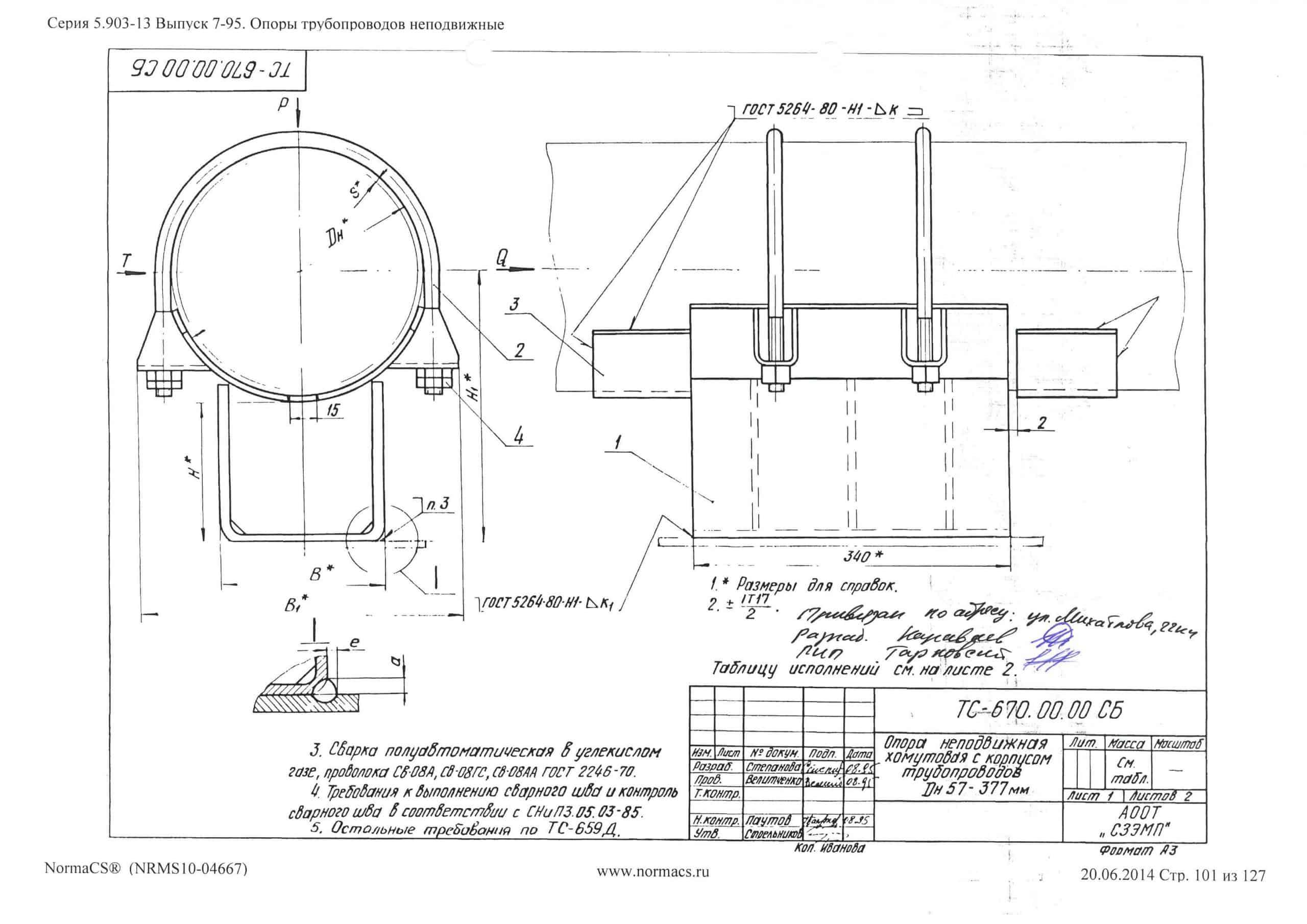 Конструкторская печать - портфолио