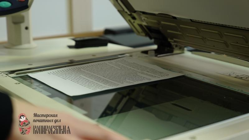 потоковое сканирование документов