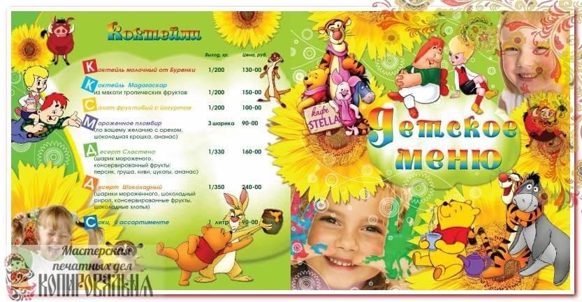 Детское меню - портфолио