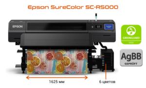 Epson представила принтеры с резиновыми чернилами