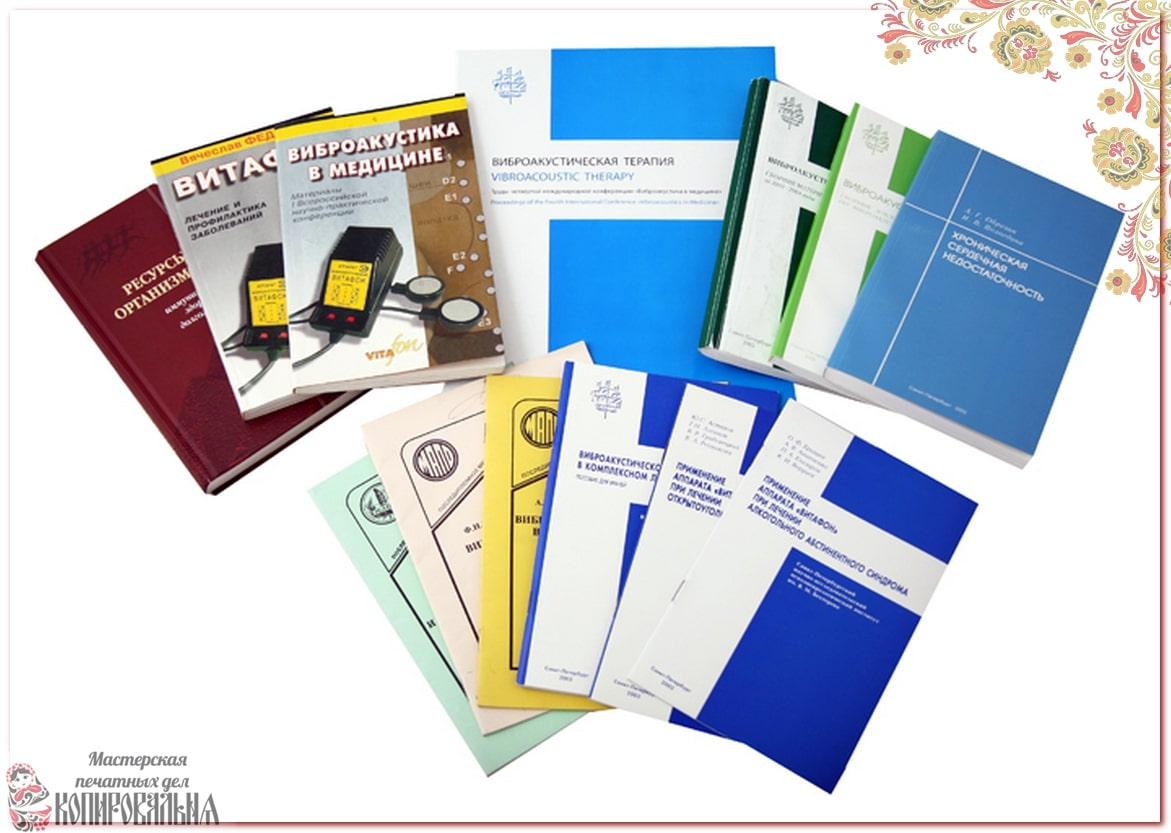 Портфолио: печать учебных пособий