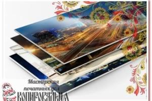 Печать на пенокартоне в Москве