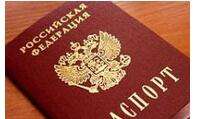 Ксерокопия паспорта: какие страницы нужны?